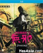 Ghost In The Shell 2: Innocence (Blu-ray) (English Subtitled) (Hong Kong Version)