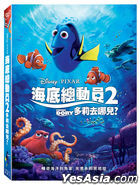 Finding Dory (2016) (DVD) (Taiwan Version)