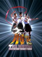 Ketai Keiji The Movie Babel no To no Himitsu - Zenigata Shimai e no Chosenjo Premium Edition (First Press Limited Edition) ...