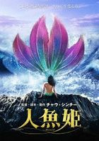 Mermaid (2016) (DVD) (Japan Version)