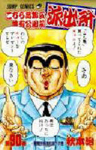 kochira katsushikaku kameari kouemmae hashiyutsujiyo 90 90 jiyampu komitsukusu keisatsu techiyou shinkaron no maki