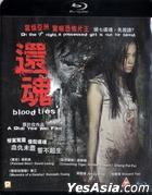 Blood Ties (Blu-ray) (Hong Kong Version)