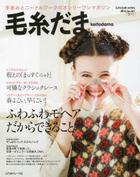 KEITO DAMA No.157 2013 Spring