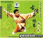 Gu Chuan Shao Lin Wu Xue Xi Lie  Gu Chuan Shao Lin Quan  Ying Men Shi (VCD) (China Version)