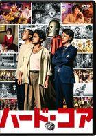 Hard-Core (DVD) (Normal Edition) (Japan Version)