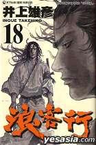浪客行(黑白平装版) Vol.18