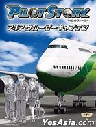 Pilot Story 747 Cruiser Captain (日本版)