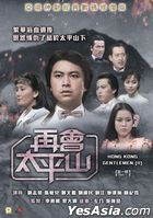 Hong Kong Gentlemen II (1981) (DVD) (Ep. 1-10) (To Be Continued) (Digitally Remastered) (ATV Drama) (Hong Kong Version)