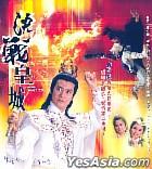 Kuet Gin Wong Shing (Vol.1-12) (End)