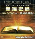 Bible Code Vol.2 (VCD) (Hong Kong Version)