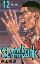 SLAM DUNK 12 (New Edition)