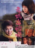 Here Comes The Bride, My Mom! (DVD) (Taiwan Version)