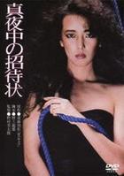 Mayonaka no Shotaijo (DVD) (Japan Version)