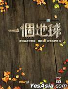 Yi Ge Di Qiu