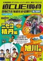 Cho CUE! Shobu Mezase! Hokkaido Kanzen Seifuku!? (Vol.2) (DVD) (Japan Version)