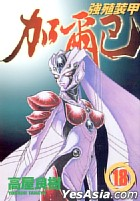 The Bioboosted Armor ''Guyver'' (Vol.18)