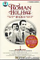 看經典電影學純正英文 - 羅馬假日 (書+DVD)