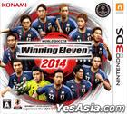 World Soccer Winning Eleven 2014 (3DS) (Japan Version)