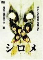 Shirome (DVD) (Japan Version)