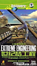 Extreme Engineering (DVD) (China Version)