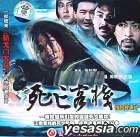 Jing Xian Gu Shi Pian  Si Wang Ke Zhan (VCD) (China Version)