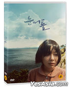 Eyelids (DVD) (韓國版)