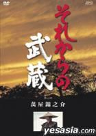 Sorekara no Musashi Vol.4 (Japan Version)