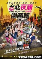 One Night In Taipei (2015) (VCD) (Hong Kong Version)