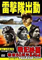 Lei Ji Dui Chu Dong (Taiwan Version)