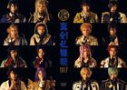 Touken Ranbu Musical: Shinken Ranbu Sai 2017 (DVD) (Japan Version)