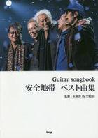 gakufu anzen chitai besuto kiyokushiyuu gita  songubutsuku GUITAR SONGBOOK