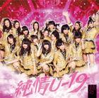Junjo U-19 - Type B (SINGLE+DVD)(Japan Version)