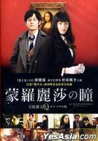 蒙罗丽莎之瞳 (2014) (DVD) (香港版)
