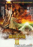 Thermae Romae II (DVD) (Taiwan Version)