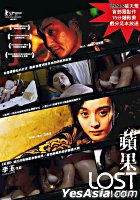 Lost In Beijing (DVD) (Uncut) (Hong Kong Version)