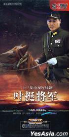 Xie Ting Jiang Jun (DVD) (End) (China Version)