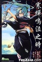Han Chan Ming Qi Zhi Shi - Xiao Yue Pian (Vol.2) (End)
