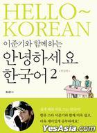 Hello Korean Vol. 2 - Learn With Lee Jun Ki (Book + 2CD) (Korean Version)
