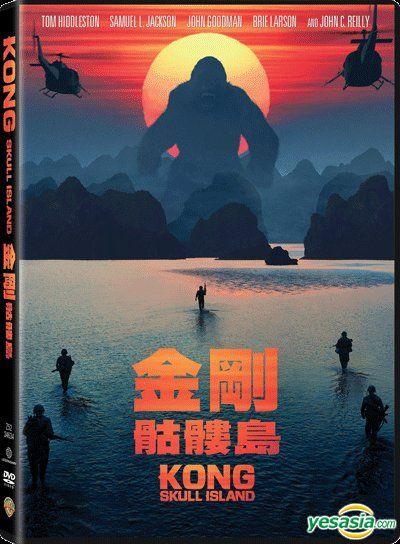 Yesasia Kong Skull Island 2017 Dvd Hong Kong Version Dvd Brie Larson Tom Hiddleston Warner Home Video Hk Western World Movies Videos Free Shipping