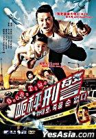呃秤刑警 (DVD) (香港版)