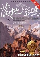Cang Di Mi Ma Di Er Ji 5  Lang Zu Jin Di