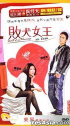 Queen Of No Marriage (AKA: My Queen) (H-DVD) (Vol.1) (China Version)