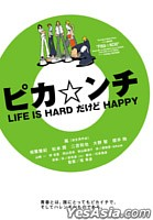 Pikanchi LIFE IS HARD dakedo HAPPY (Japan Version)