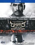 King Naresuan:  Episode 6 (Blu-ray) (泰國版)