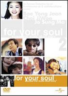 For Your Soul ミュージック 〜ミュージック・ショートストーリー