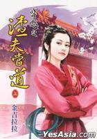 Lan HaiE3501 -  Chuan Yue Zhi Zha Fu Dang Dao  Shang