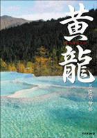 黄龍〜五絶の神秘〜 <NHK DVD> 〜五絶の神秘〜