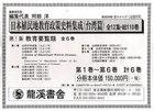 編集復刻版 日本植民地教 台湾篇 1全6