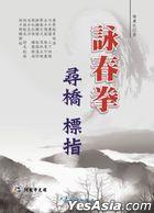 Yong Chun Quan Xun Qiao  Biao Zhi( FuVCD)