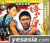 Liao Yuan (VCD) (China Version)